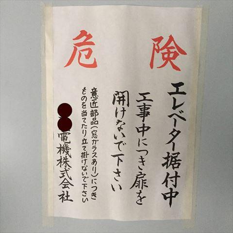 はり紙_R