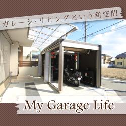 ガレージリビングという新空間 My Garage Life