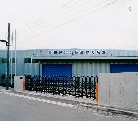 w4-006_名古屋東部陸運大阪営業所